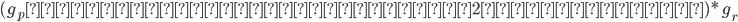 (g_{p}個から重複を許しての2個の選び方)*g_{r}