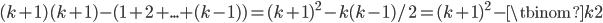 (k+1)(k+1) - (1 + 2 + ... + (k-1)) = (k+1)^{2} - k(k-1)/2 = (k+1)^{2} -  \tbinom {k}{2}