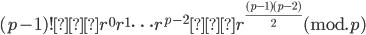 (p-1)! ≡ r^{0}r^{1}\dots r^{p-2} ≡ r^{\frac{(p-1)(p-2)}{2}}({\rm mod}. p)