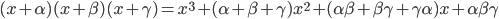 (x + \alpha)(x + \beta)(x + \gamma) = x^3 + (\alpha + \beta + \gamma)x^2 + (\alpha \beta + \beta \gamma + \gamma \alpha)x + \alpha \beta \gamma