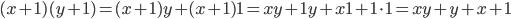 (x + 1)(y + 1) = (x + 1)y + (x + 1)1 = xy + 1y + x1 + 1\cdot 1 = xy + y + x + 1