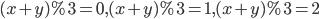 (x+y)\%3=0, (x+y)\%3=1, (x+y)\%3=2