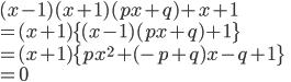 (x-1)(x+1)(px+q) +x+1 \\= (x+1)\{(x-1)(px+q) + 1\} \\= (x+1)\{px^2 + (-p+q)x -q+1\} \\= 0