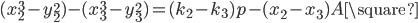 (x_2^3 - y_2^2) - (x_3^3 - y_3^2) = (k_2 - k_3)p - (x_2 - x_3)A \square