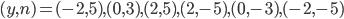 (y, n) = (-2, 5), (0, 3), (2, 5), (2, -5), (0, -3), (-2, -5)