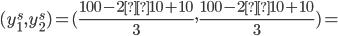 (y^s_1,y^s_2) = (\frac{100-2×10+10}{3},\frac{100-2×10+10}{3}) =