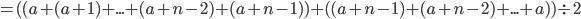 = ( ( a + (a + 1) + ... + (a + n - 2) + (a + n - 1) ) + ( (a + n - 1) + (a + n - 2) + ... + a ) ) \div 2