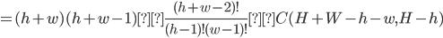 = (h+w)(h+w-1) × \frac{(h+w-2)!}{(h-1)!(w-1)!} × C(H+W-h-w, H-h)