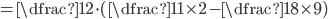 = \dfrac{1}{2} \cdot ( \dfrac{1}{1 \times 2} - \dfrac{1}{8 \times 9})