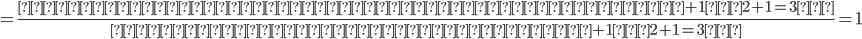 = \displaystyle \frac{「経済」記事にその単語が出現する回数 + 1( 2 + 1 =3)}{「経済」のドキュメントの数 + 1(2 + 1 =3)} = 1