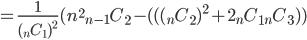 = \frac {1} { ( {}_n C_1)^{2} } ( n^{2} {}_{n-1} C_2  -  ( (({}_n C_2)^{2} + 2 {}_n C_1 {}_n C_3 ) )