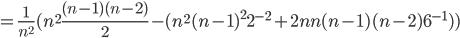 = \frac {1} { n^{2} } ( n^{2} \frac {(n-1)(n-2)} {2} - (n^{2} (n-1)^{2} 2^{-2}  + 2 n n (n-1) (n-2) 6^{-1} ) )
