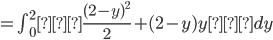 = \int_0^2{\frac{(2-y)^2}{2}+(2-y)y}dy