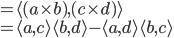 = \langle (a  \times b), (c \times d)\rangle\\ = \langle a, c \rangle \langle b, d \rangle - \langle a, d \rangle \langle b, c \rangle