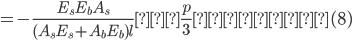 = -\displaystyle \frac{E_sE_bA_s}{(A_sE_s+A_bE_b)l}・\displaystyle \frac{p}{3}・・・(8)