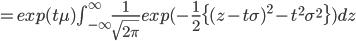 = exp(t\mu) \int_{-\infty}^{\infty} \frac{1}{\sqrt{2 \pi}} exp(-\frac{1}{2} \{ (z-t \sigma)^2 -t^2 \sigma^2\}) dz