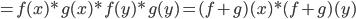 = f(x)*g(x) * f(y)*g(y) = (f+g)(x) * (f+g)(y)