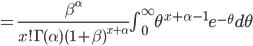 =\frac{\beta^{\alpha}}{x! \Gamma(\alpha) (1+\beta)^{x+\alpha}} \int_0^{\infty} \theta^{x+\alpha-1} e^{-\theta} d\theta