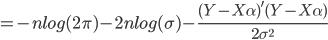 =-nlog(2 \pi)-2nlog(\sigma)-\frac{(Y-X \alpha)'(Y-X \alpha)}{2\sigma^2}