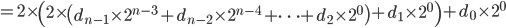 =2 \times \left( 2 \times \left (d_{n-1} \times 2^{n-3} + d_{n-2} \times 2^{n-4} + \cdots + d_2 \times 2^0 \right)+ d_1 \times 2^0 \right) + d_0 \times 2^0