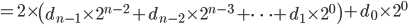=2 \times \left(d_{n-1} \times 2^{n-2} + d_{n-2} \times 2^{n-3} + \cdots + d_1 \times 2^0 \right) + d_0 \times 2^0