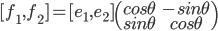 [f_1, f_2] = [e_1, e_2]\begin{pmatrix}cos \theta & -sin \theta\\ sin \theta & cos \theta \end{pmatrix}
