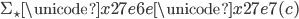 \Sigma_\star \unicode{x27e6} e \unicode{x27e7} (c) \