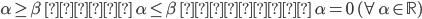 \alpha \ge \beta \ かつ \ \alpha \le \beta \ ならば \ \alpha = 0 \ (\forall \alpha \in \mathbb{R})