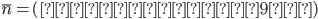 \bar{n}=(データ数の9割)