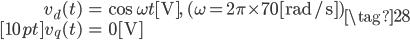 \begin{align} v_{d}(t) &= \cos \omega t~[\mathrm{V}], \quad (\omega = 2 \pi \times 70~[\mathrm{rad/s}]) \\[10pt] v_{q}(t) &= 0~[\mathrm{V}] \end{align}\tag{28}