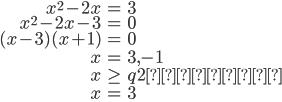 \begin{align} x^2-2x &=3\\ x^2-2x-3 &=0\\ (x-3)(x+1) &=0\\ x&=3, -1\\ x &\geqq 2 より、\\ x&=3\\  \end{align}