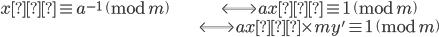 \begin{align} x'\equiv a^{-1} {\pmod {m}} &\Longleftrightarrow ax' \equiv 1 {\pmod {m}}\\\ &\Longleftrightarrow ax' \times my' \equiv 1 {\pmod {m}} \end{align}