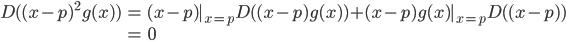 \begin{align} D(  (x-p)^2 g(x) ) &= (x-p)|_{x=p} D( (x-p)g(x) ) + (x-p)g(x)|_{x=p} D( (x-p) ) \ &= 0 \end{align}