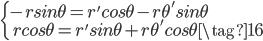 \begin{cases} -r sin \theta = r' cos \theta - r \theta' sin \theta \\\ r cos \theta = r'sin \theta + r \theta' cos \theta \tag{16} \end{cases}