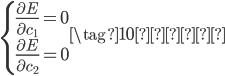 \begin{cases} \displaystyle \frac{\partial E}{\partial c_1} = 0 \\ \displaystyle \frac{\partial E}{\partial c_2} = 0 \end{cases}  \tag{10再掲}