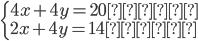 \begin{cases} 4x+4y=20…③\\ 2x+4y=14…② \end{cases}
