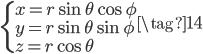 \begin{cases} x = r \sin \theta \cos\phi \\ y = r \sin\theta \sin\phi \\ z = r\cos \theta \end{cases} \tag{14}