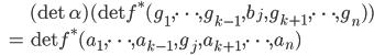 \begin{eqnarray*}  & & (\det \alpha) (\det f^*(g_{1}, \cdots, g_{k-1}, b_j, g_{k+1}, \cdots, g_{n})) \\  & = & \det f^*(a_{1}, \cdots, a_{k-1}, g_j, a_{k+1}, \cdots, a_{n}) \end{eqnarray*}