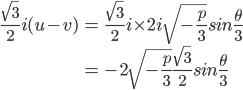 \begin{eqnarray} \frac{\sqrt{3}}{2}i(u-v)&=&\frac{\sqrt{3}}{2}i \times 2i\sqrt{-\frac{p}{3}}sin\frac{\theta}{3}\\ &=&-2\sqrt{-\frac{p}{3}}\frac{\sqrt{3}}{2}sin\frac{\theta}{3} \end{eqnarray}