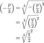 \begin{eqnarray} \left(-\frac{p}{3}\right)&=&\sqrt[3]{-\left(\frac{p}{3}\right)^3}\\ &=&\sqrt[3]{\left(\frac{q}{2}\right)^2}\\ &=&\sqrt[3]{\frac{q}{2}}^2 \end{eqnarray}