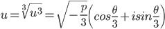 \begin{eqnarray} u=\sqrt[3]{u^3}=\sqrt{-\frac{p}{3}}\left(cos\frac{\theta}{3}+isin\frac{\theta}{3}\right) \end{eqnarray}