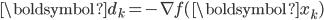 \boldsymbol{d_k} = -\nabla f(\boldsymbol{x_k})