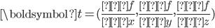 \boldsymbol{t} = (\frac{∂f}{∂x}, \frac{∂f}{∂y}, \frac{∂f}{∂z})