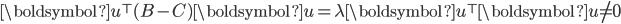 \boldsymbol{u}^\top (B - C) \boldsymbol{u} = \lambda \boldsymbol{u}^\top\boldsymbol{u} \neq 0