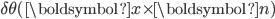 \delta\theta (\boldsymbol{x} \times \boldsymbol{n} )