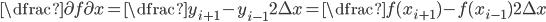 \dfrac{ \partial f }{ \partial x } = \dfrac{ y_{i + 1} - y_{i - 1} }{ 2 \Delta x } = \dfrac{ f(x_{i + 1}) - f(x_{i - 1}) }{ 2 \Delta x }