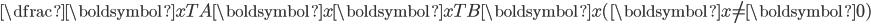 \dfrac{\boldsymbol{x}^\mathsf{T} A \boldsymbol{x}}{\boldsymbol{x}^\mathsf{T} B \boldsymbol{x}}~~(\boldsymbol{x}\neq \boldsymbol{0})