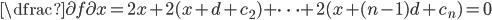 \dfrac{\partial f}{\partial x} = 2x + 2(x + d + c_2) + \cdots + 2(x + (n - 1)d + c_n) = 0