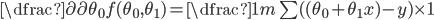 \dfrac{\partial}{\partial \theta_{0}}f(\theta_{0},\theta_{1}) = \dfrac{1}{m} \sum ((\theta_{0} + \theta_{1}x)-y) \times 1