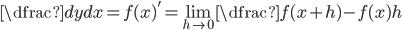 \dfrac{dy}{dx}=f(x)'= \lim_{h\to0} \dfrac{f(x+h) - f(x)}{h}
